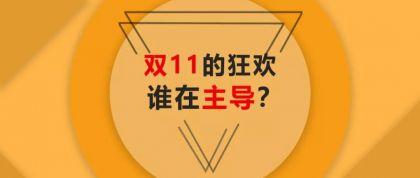 双十一:谁在主导千亿消费狂欢?