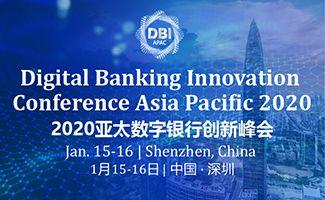 2020亞太數字銀行創新峰會