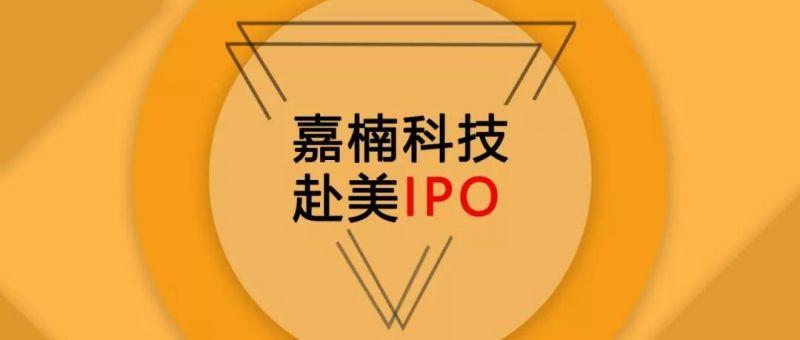 嘉楠科技在紐約進行最高1.1億美元的IPO,預計21日正式掛牌 - 金評媒
