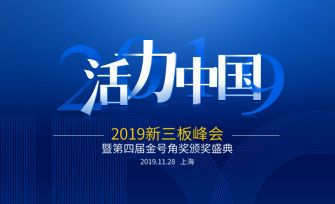 2019新三板峰會暨第四屆金號角獎頒獎盛典