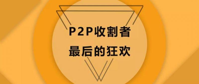 收割者來了!P2P行業最后的狂歡 - 金評媒