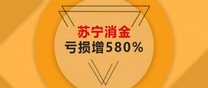 苏宁消金上半年亏损增幅580% 暴力催收被投诉