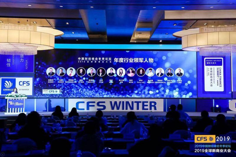 2019全球新商業大會暨中國財經峰會冬季論壇在京閉幕 - 金評媒