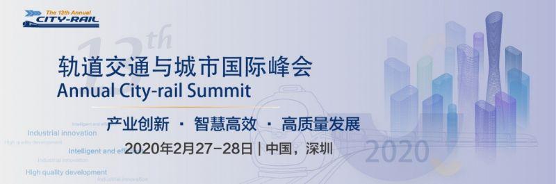 2020(第十三屆)軌道交通與城市國際峰會 ——產業創新,智慧高效,高質量發展 - 金評媒