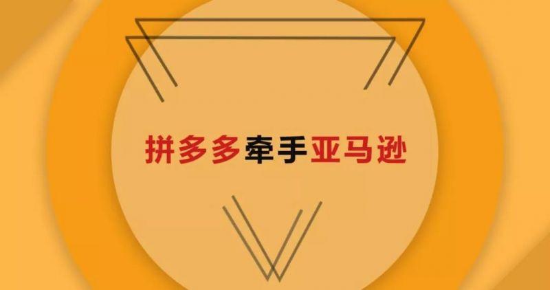 拼多多與亞馬遜建立伙伴關系,增強了在中國的競爭力 - 金評媒