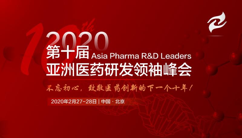 醫藥研發的黃金時代,不忘初心,致敬醫藥創新的下一個十年! --2020(第十屆)亞洲醫藥研發領袖峰會-- - 金評媒