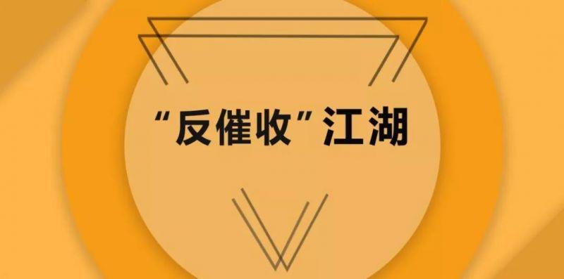 """起底""""反催收""""江湖:收10%-70%佣金 贴各类成功案例称月入50万 - 金评媒"""