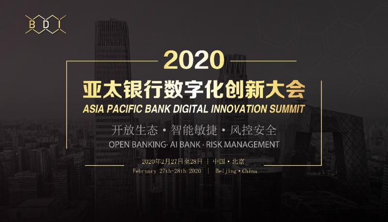 2020亚太银行数字化创新大会持续报名中 -开放生态•智能敏捷•风控安全- - 金评媒