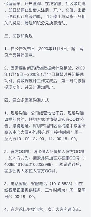 微信截图_20200115114554.png