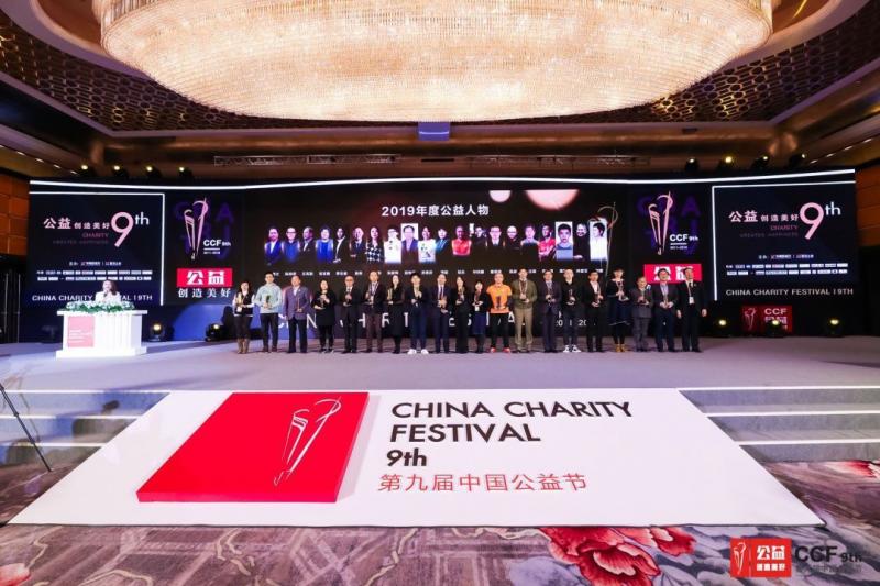 第九届中国公益节在京开幕 - 金评媒