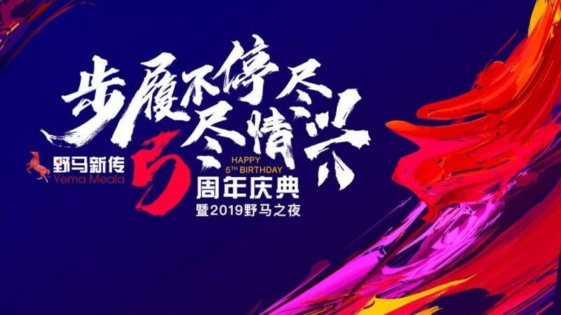 """花落谁家?野马新传发布""""2019年度领军企业""""评选结果 - 金评媒"""