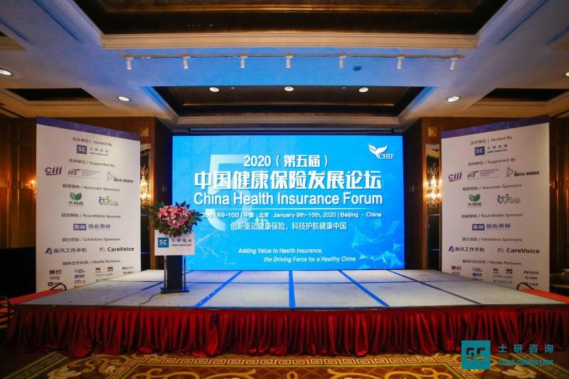 2020(第五届)中国健康保险发展论坛暨金魁奖颁奖典礼在京圆满落下帷幕! - 金评媒