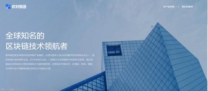欧科集团创始人徐明星:官网新域名ok.cn正式启用 - 金评媒