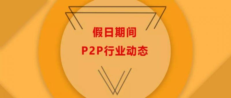 节假日期间P2P行业动态:玛瑙湾、拓道等3家平台报案方式有变 - 金评媒