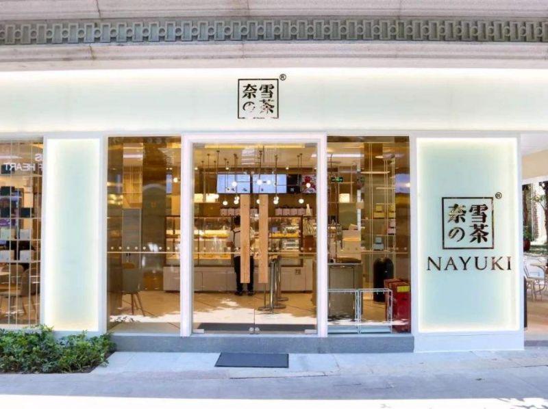 茶饮品市场掀上市潮,奈雪的茶传闻将在纽约寻求4亿美元的IPO