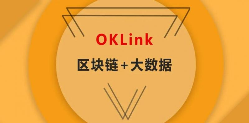 創新業務方向區塊鏈+大數據,OKLink表現亮眼 - 金評媒