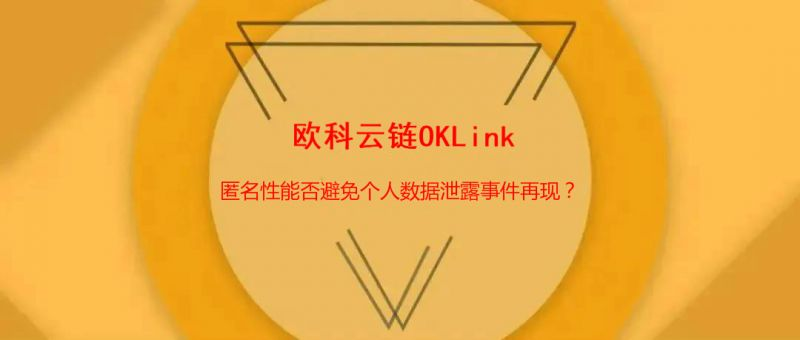 欧科云链OKLink行业观察:央行数字货币发行在即,匿名性能否避免个人数据泄露事件再现? - 金评媒