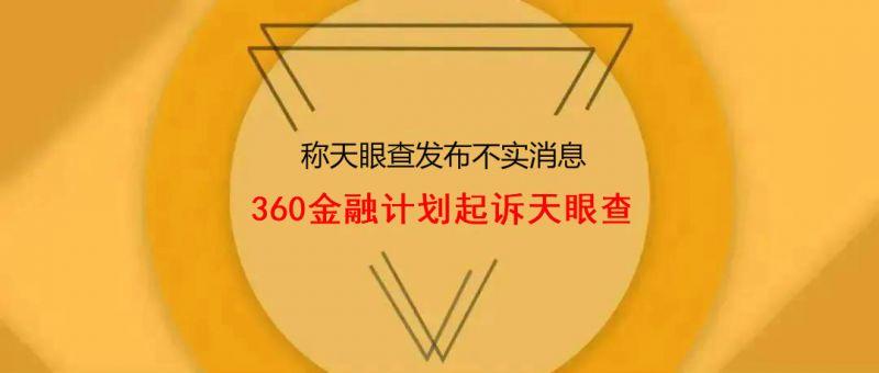 称周鸿袆卸任董事长消息不实 360金融计划起诉天眼查 - 金评媒