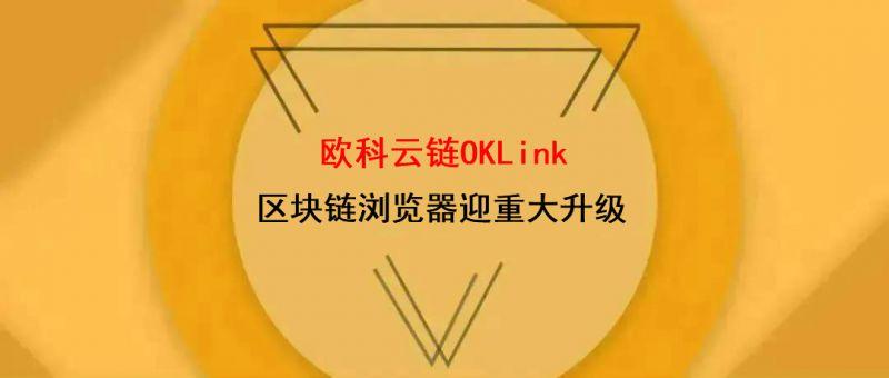 欧科云链OKLink区块链浏览器迎重大升级,添加专业统计数据 - 金评媒