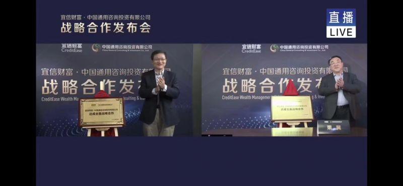 宜信财富旗下北京瀚富资产管理有限公司和中国通用咨询投资有限公司 宣布成为全面战略合作伙伴 助力三大产业科创企业迈向世界一流 - 金评媒