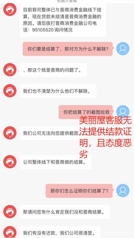 """再踩雷租房分期?晋商消金因合作方""""美丽屋""""遭投诉"""