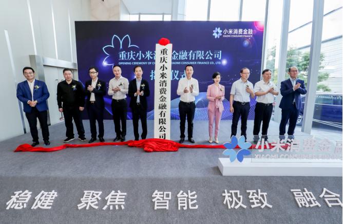 万物互联探索普惠金融 小米消金正式开业